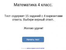 Тест по математике 4 класс