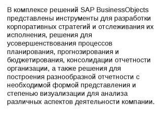 В комплексе решений SAP BusinessObjects представлены инструменты для разработки