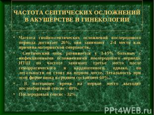 ЧАСТОТА СЕПТИЧЕСКИХ ОСЛОЖНЕНИЙ В АКУШЕРСТВЕ И ГИНЕКОЛОГИИ Частота гнойно-септиче