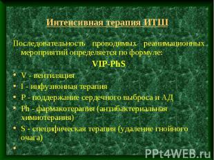 Интенсивная терапия ИТШ Последовательность проводимых реанимационных мероприятий