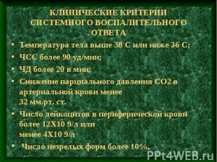 КЛИНИЧЕСКИЕ КРИТЕРИИ СИСТЕМНОГО ВОСПАЛИТЕЛЬНОГО ОТВЕТА Температура тела выше 38