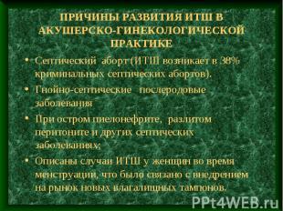 ПРИЧИНЫ РАЗВИТИЯ ИТШ В АКУШЕРСКО-ГИНЕКОЛОГИЧЕСКОЙ ПРАКТИКЕ Септический аборт (ИТ