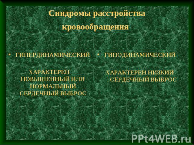 Синдромы расстройства кровообращения ГИПЕРДИНАМИЧЕСКИЙ ХАРАКТЕРЕН ПОВЫШЕННЫЙ ИЛИ НОРМАЛЬНЫЙ СЕРДЕЧНЫЙ ВЫБРОС ГИПОДИНАМИЧЕСКИЙ ХАРАКТЕРЕН НИЗКИЙ СЕРДЕЧНЫЙ ВЫБРОС