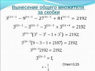 На тему виды показательных уравнений