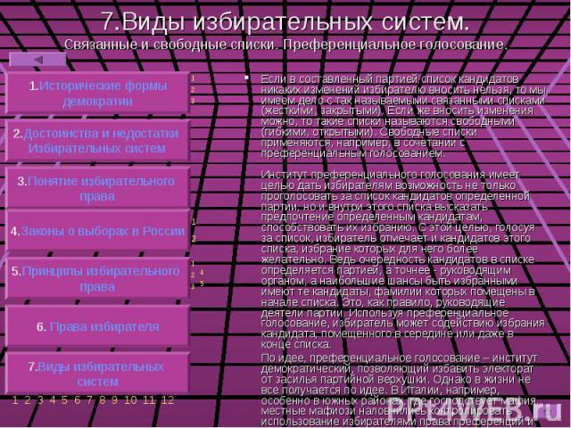 Связанные и свободные списки