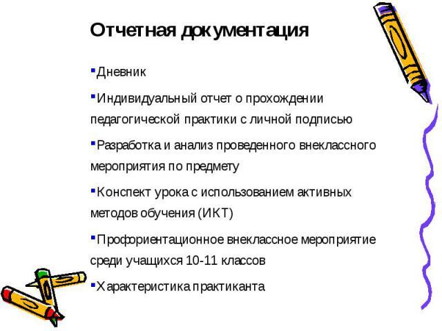 дневник по педагогической практике в школе: