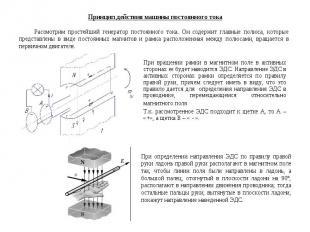 При вращении рамки в магнитном поле в активных сторонах ее будет наводится ЭДС.