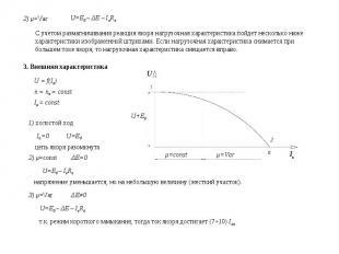 2) μ=Var U=E0 – ΔE – IaRa С учетом размагничивания реакция якоря нагрузочная хар