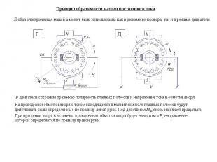 Принцип обратимости машин постоянного тока n Г Д В двигателе сохраним прежнюю по