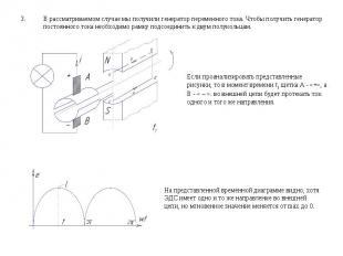 На представленной временной диаграмме видно, хотя ЭДС имеет одно и то же направл
