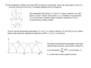 При сравнении ЭДС витка 11\' и ЭДС 22\' следует отметить, что ЭДС витка 11\' мно