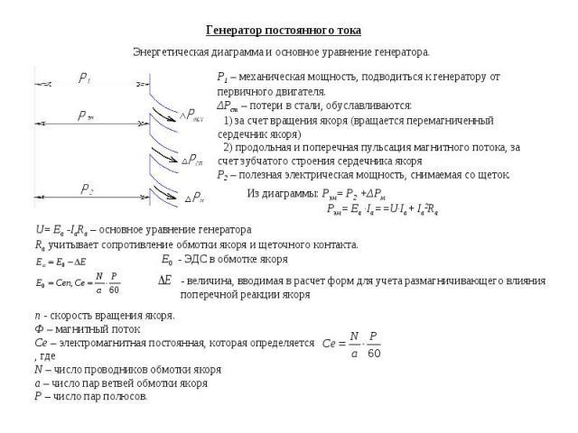 Энергетическая диаграмма и основное уравнение генератора. Р1 – механическая мощность, подводиться к генератору от первичного двигателя. ΔРст – потери в стали, обуславливаются: 1) за счет вращения якоря (вращается перемагниченный сердечник якоря) 2) …
