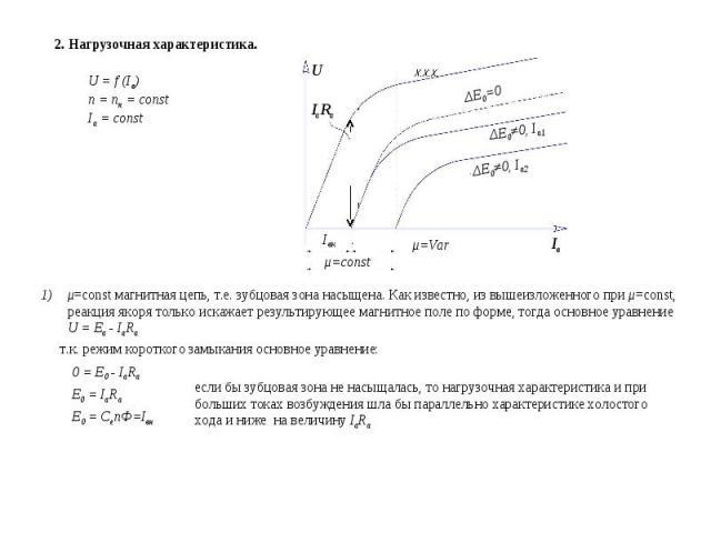 2. Нагрузочная характеристика. U = f (Iв) n = nн = const Ia = const U IaRa Iв ΔE0=0 ΔE0≠0, Ia1 ΔE0≠0, Ia2 Iвк μ=const μ=Var μ=const магнитная цепь, т.е. зубцовая зона насыщена. Как известно, из вышеизложенного при μ=const, реакция якоря только искаж…