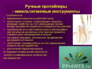 Ручные протейперы - никельтитановые инструменты Особенности: переменная конуснос
