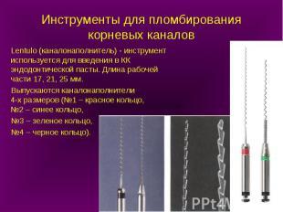 Lentulo (каналонаполнитель) - инструмент используется для введения в КК эндодонт