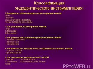 Классификация эндодонтического инструментария: Инструменты, обеспечивающие досту