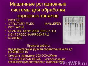 Машинные ротационные системы для обработки корневых каналов PROFILE GT ROTARY FI