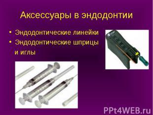 Аксессуары в эндодонтии Эндодонтические линейки Эндодонтические шприцы и иглы