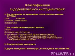 Классификация эндодонтического инструментария: 6. Для расширения и выравнивания