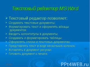 Презентацию тему microsoft excel