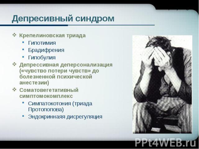 Медикаментозная помощь при депрессии