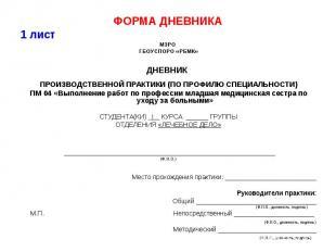 текстовый отчет по производственной практике медсестры образец