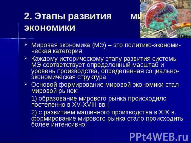 Развитие экономической мысли в россии рассматривается