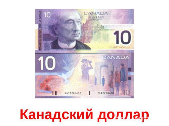 Дизайн для презентаций доллары