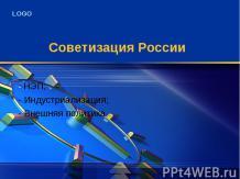 Советизация России