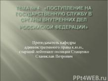 Поступление на государственную службу в органы внутренних дел РФ