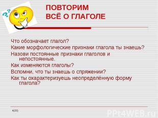 Урок с презентацией русский язык 2 класс глагол