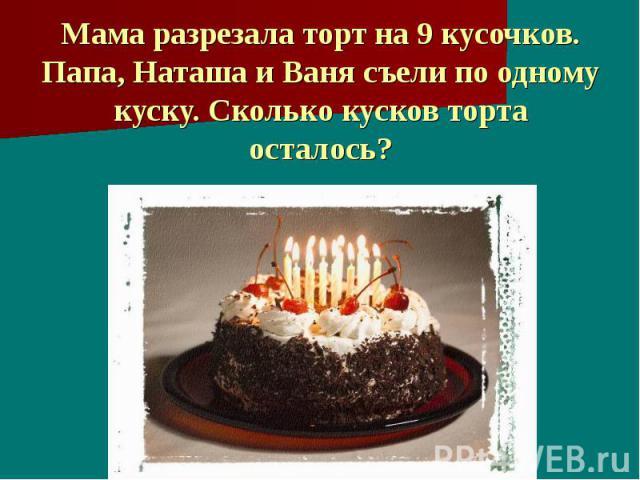 К чему сниться разрезать торт