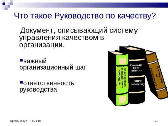 Презентация Руководство По Качеству - фото 7