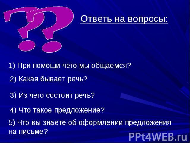 урок презентация русского языка во 2 классе по теме повествовательные вопросительные побудительны