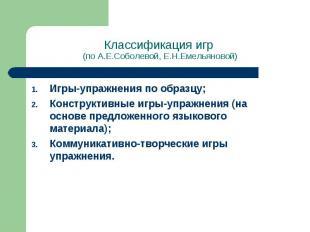 Классификация игр (по А.Е.Соболевой, Е.Н.Емельяновой) Игры-упражнения по образцу