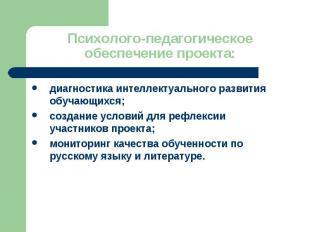 Психолого-педагогическое обеспечение проекта: диагностика интеллектуального разв