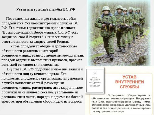 Устав Внутренней Службы Вс РФ скачать