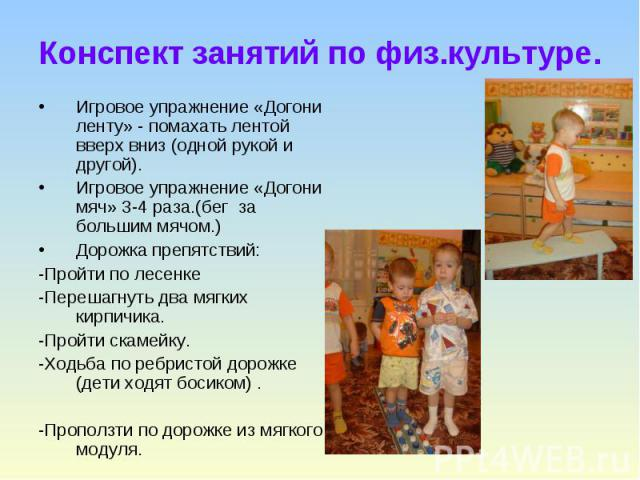 презентация работа с детьми раннего возраста