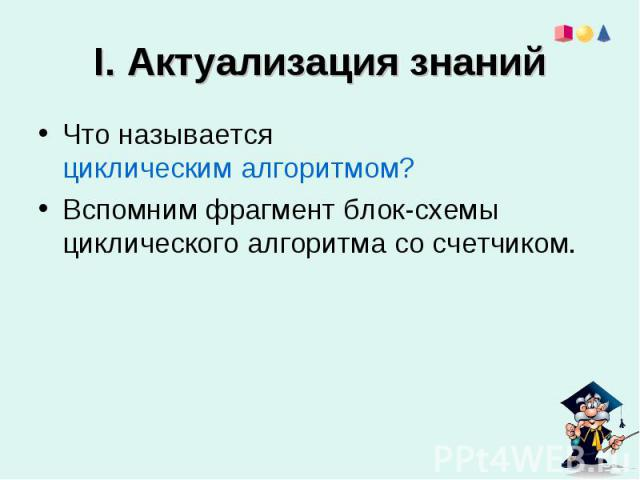 "Презентация ""Операторы цикла. Решение задач со счетчиком ...: http://ppt4web.ru/informatika/operatory-cikla-reshenie-zadach-so-schetchikom.html"