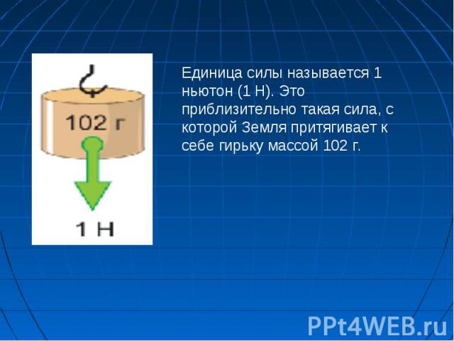 Размерность 1 ньютон в системе си равна: а)кг * м/с б)с * м/кг0b2 в)с * м *кг г)кг * м/с0b2 если не понятно смотрите на