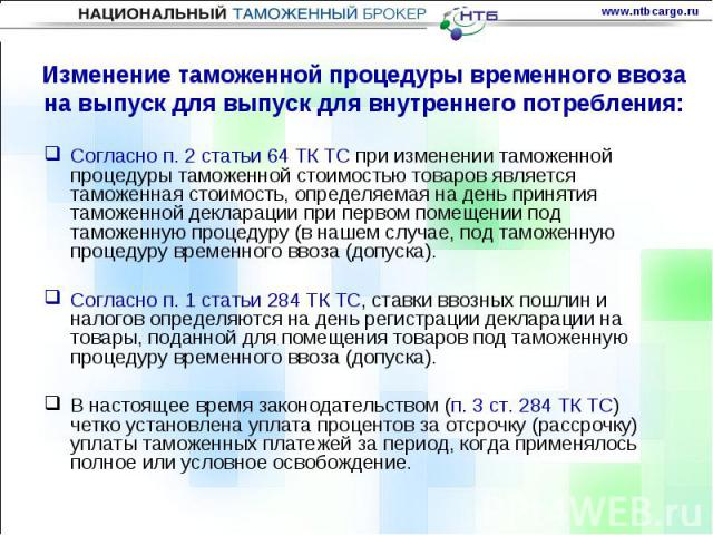 Таможенные процедуры: таможенное законодательство еаэс и российской федерации