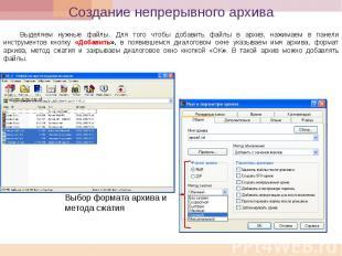 Создание непрерывного архива Выделяем нужные файлы. Для того чтобы добавить файл
