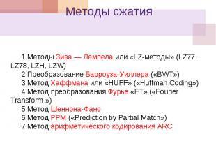 Методы сжатия 1.Методы Зива Лемпела или «LZ-методы» (LZ77, LZ78, LZH, LZW) 2.Пре