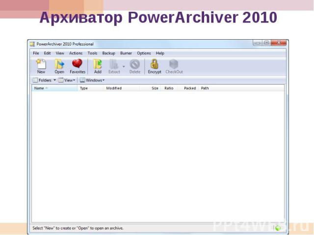 Архиватор PowerArchiver 2010