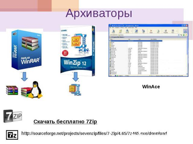 Архиваторы WinAce Скачать бесплатно 7Zip http ://sourceforge.net/projects/sevenzip/files/7-Zip/4.65/7z465.exe/download