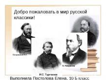 Добро пожаловать в мир русской классики!