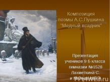 """Композиция поэмы А.С.Пушкина """"Медный всадник"""""""