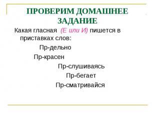 Презентацию на тему правописание приставок пре при