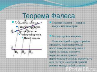 презентация творцы науки математики