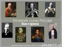 Великие сыны России